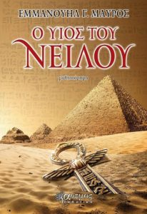 The Son of the Nile